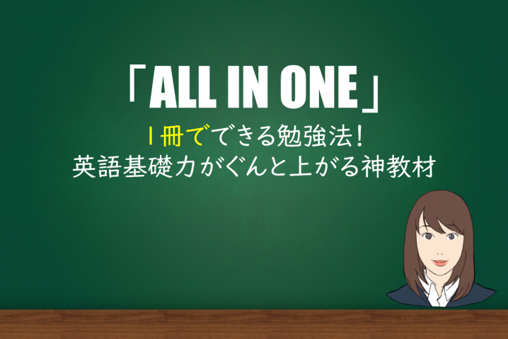 ALL in ONE アイキャッチ